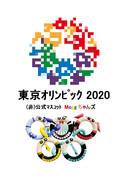 【MMD】祝!東京オリンピック2020(Mogg式五輪)