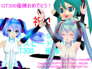 2013年9月8日富士スピードウェイGT300クラス 初音ミクZ4 優勝おめでとう!