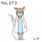 ゆるキャラ辞典No.073