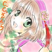 CCさくら 木之本桜