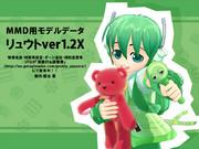 MMD用モデルデータ リュウトver1.2X【モデル更新】