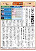 文々。新聞第39号(文フラシリーズ、累計500万再生突破/第11回MMD杯終宴)