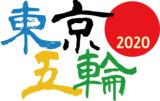 東京五輪ロゴマークと日の丸