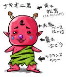 ナキオニ君(高畠町のゆるキャラを考えて!)