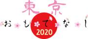 東京おもてなし2020
