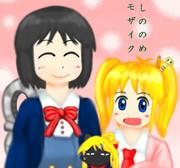 しののめモザイク・ナノとハカセと他1名(笑)