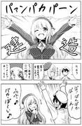 艦これ1P漫画 愛宕