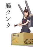 【艦これ】艦タンクの事時雨って呼ぶなよ!!!