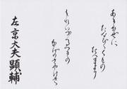 小倉百人一首 79番歌 左京大夫藤原顕輔