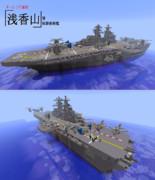 浅香山級強襲揚陸艦