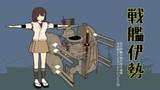 艦これMMDモデル-伊勢型戦艦製作途中