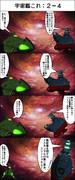ヤマト×ガミラス座談会2199 その6「宇宙艦これ ― 2-4 」
