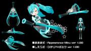 【MMD折り畳み選手権】Appearance_Mikuさん【飛行形態】
