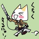 進撃の白猫