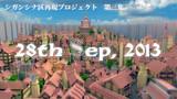 【Minecraft】シガンシナ区再現プロジェクト 第三集 予告1【進撃の巨人】