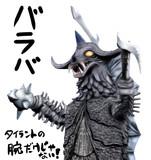 バラバ 【ゆっくり妖夢がみんなから学ぶ ウルトラ怪獣絵巻】用イラスト