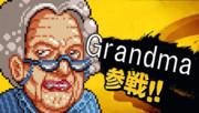 今話題のあのおばあちゃんが!