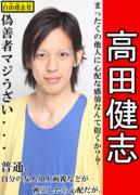【速報】高田健志、政界進出