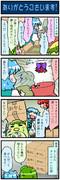 がんばれ小傘さん 1021