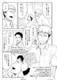 進撃の同人 ~ジャン編~01