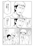 進撃の同人 ~ジャン編~02