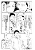 進撃の同人 ~ジャン編~03
