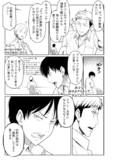 進撃の同人 ~ジャン編~07