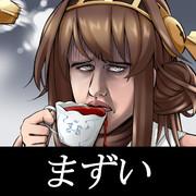 まずい紅茶を飲んだときの金剛