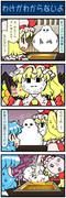 がんばれ小傘さん 1023