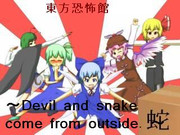 東方恐怖館 ~Devil and snake come from outside. ~
