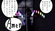 【東方】フランでアンデルセン神父【MMD】