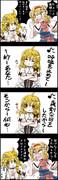 【四コマ】星屑ロンリネス