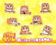 「干物妹!うまるちゃん」コミックス第1巻発売記念壁紙(1280×1024)