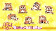 「干物妹!うまるちゃん」コミックス第1巻発売記念壁紙(1920×1080)