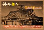 武揚榎本さんの壁紙