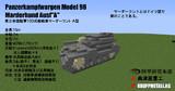 100式軽戦車
