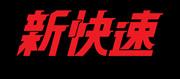 221系新快速幕 登場時 赤字バージョン