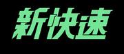 221系登場時 新快速幕薄緑バージョン