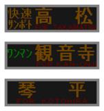 JR四国121系(ワンマン改造車) LED表示