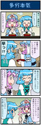 がんばれ小傘さん 1026