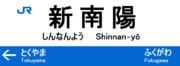 山陽本線新南陽駅 駅名標 123-20