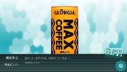缶コーヒーこれくしょん 缶コレ(修正版)