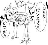 懐かしのパンダコパンダのミミ子をジョジョ風に。『魅美子』