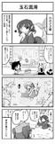 【東方】 玉石混淆 【4コマ】