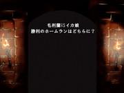 次回対戦カードの宣伝5