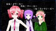 【ラフへローの結末 for MMD】ルー三姉妹