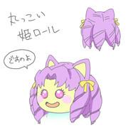丸っこい姫ロール