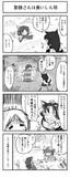 【東方】 影狼さんは食いしん坊 【4コマ】