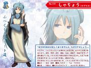 ムルムル萌えもんδ図鑑 Vol.9