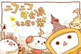 ニコニコ町会議in名古屋